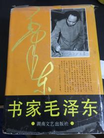 书家毛泽东