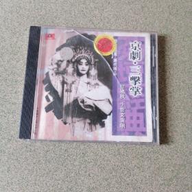 光盘CD 京剧 三击掌(程砚秋 于世文演唱)