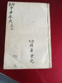 增篆中华字典(卯集,辰集上中下,一册)