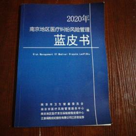 2020年南京地区医疗纠纷风险管理蓝皮书