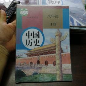 义务教育教科书 中国历史 八年级 下册