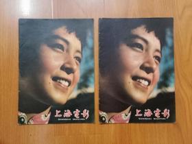 上海电影 1961年第9期 (每本50元)