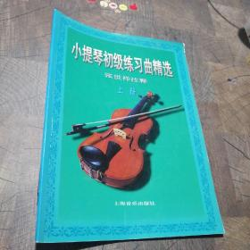 小提琴初级练习曲精选 上册