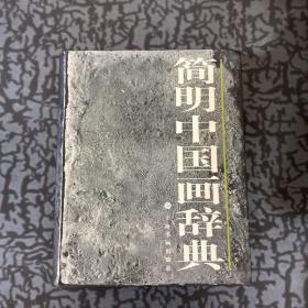 简明中国画辞典