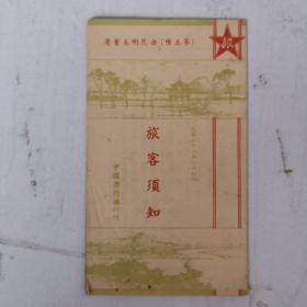 民国28年初版 由昆明至重庆 旅客须知 【稀缺本】