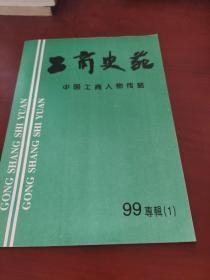 工商史苑——中国工商人物传略1999.1