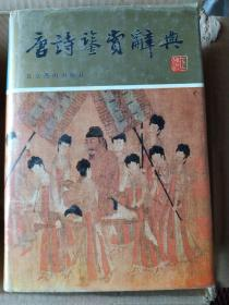 唐诗鉴赏辞典:唐诗是中国古典诗歌的顶峰,其意蕴之深厚,艺术之高超,是读不尽说不完的。唐诗中渗透着盛唐时代的精神,汲取了那种雄健豪迈、乐观向上、积极进取的人生价值取向。初唐诗人已显示了盛唐气息,像王勃、陈子昂等。唐诗注重描述具体可感的艺术情境,容易使人切入感受,产生情感共振效应。唐诗体裁、题材和风格的多样化。黄巢 菊花 待到秋来九月八,我花开后百花杀。冲天香阵透长安,满城尽带黄金甲。