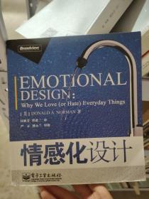 情感化设计
