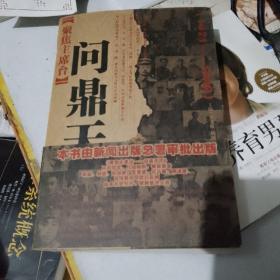 聚焦主席台问鼎天下:1921-1949(英雄、枭雄、实干家、阴谋家,且看各路英豪竞风流)