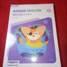 爱学习英语课优体系4年纪全6册合售 全新未拆封