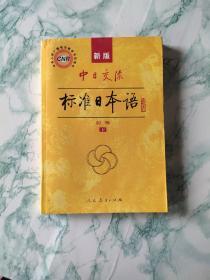 中日交流标准日本语(新版初级下册)