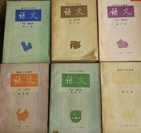 八十年代中后期高中语文课本全套