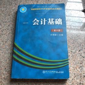 会计基础(第6版)/会计从业资格考试丛书