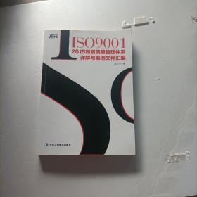 ISO9001:2015新版质量管理体系详解与案例文件汇编  有章
