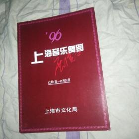 1996交响音乐会 上海交响乐团说明书