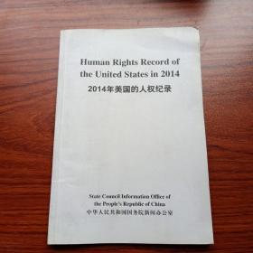 2014年美国的人权纪录(汉英)Human Rights Record of the United States in 2014