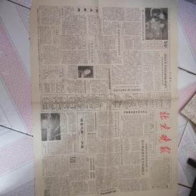 北京晚报 1983年10月6日