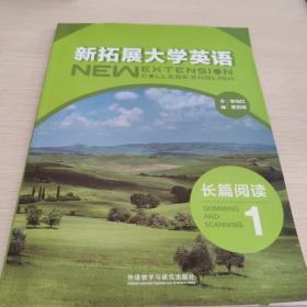 新拓展大学英语长篇阅读1
