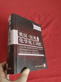 英汉·汉英化学化工词汇    (汉英部分)【  第二版】