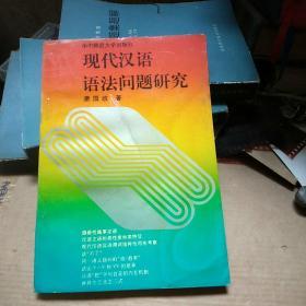 现代汉语语法问题研究(签赠本)