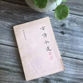 古诗今选 下 上海古籍出版社