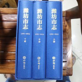 潍坊市志上中下 1991-2012
