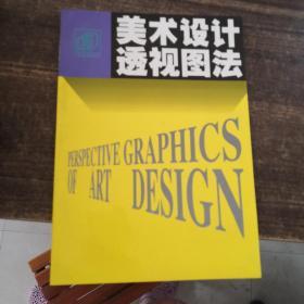 美术设计透视图法