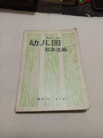 幼儿园教案选编