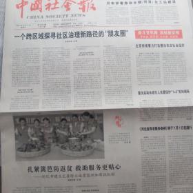 中国社会报更新到2021年6月11日