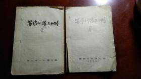 写作训练三十例(1.2两本)