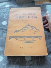 陕甘宁革命根据地工商税收史料选编 第七册(1948)