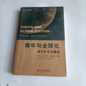 青年与全球化:现代性及其挑战