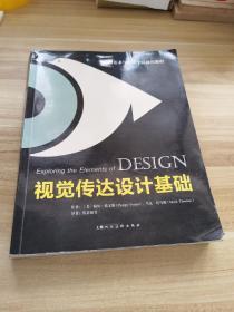 美国艺术与设计学院通用教程:视觉传达设计基础(国际版第3版)
