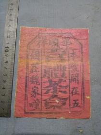 晚清商号华顺祥官礼茶食广告。14/11