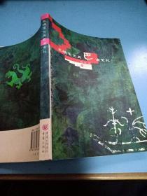 三峡文化与巴渝文化(2006年一版一印仅印1.2千册)