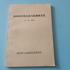 缅甸海洋海关法与陆地海关法