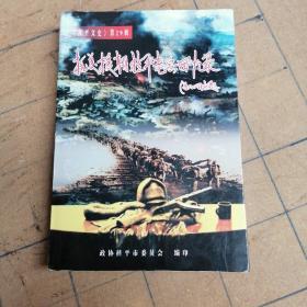 桂平文史第29辑:抗美援朝桂平老兵回忆录