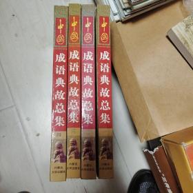 中国成语典故总集(1∽4册)4本合售