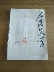 人民文学 1991 4
