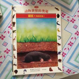 动物世界的奥秘:[图集].28.鼹鼠:地道挖掘工