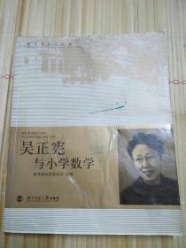 教育家成长丛书:吴正宪与小学数学
