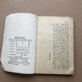 新针灸手册 1955年千顷堂竖版