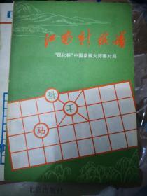 """江南新棋谱——""""昆化杯""""中国象棋大师对局"""