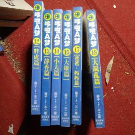 正版实拍:哆啦A梦12胖虎篇:文库本系列经典套装版(12.13.14.15.17.18)6本合售
