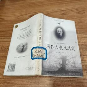 周作人散文选集——百花散文书系·现代精华