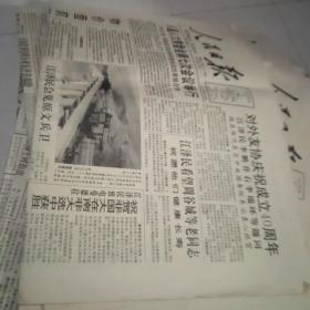 人民日报1994.5.6