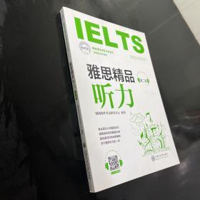 雅思精品听力(第2版雅思精品系列教程)/朗阁IELTS应试系列