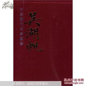 中国现代名家画集——吴湖帆画集(两册精装)