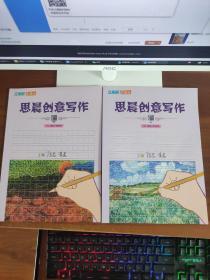 思晨创意写作【一阶 二阶 (寒假)学生用书  】