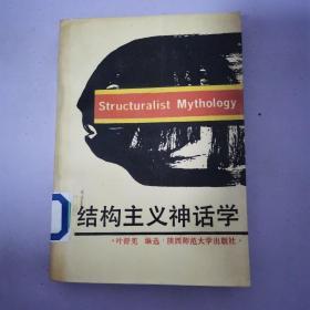 结构主义神话学